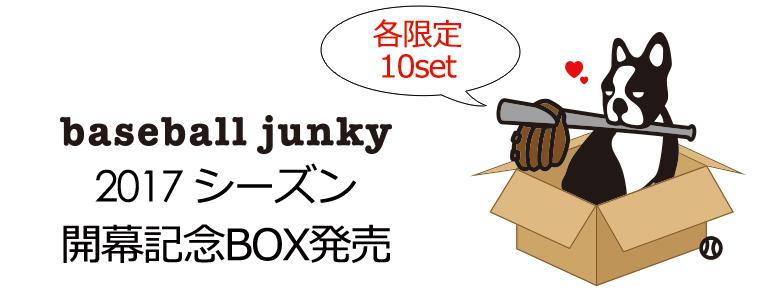 ベースボールジャンキー2017開幕記念BOX