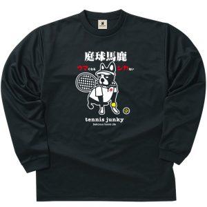 テニス馬鹿TEE ロングDryTEE (ブラック)