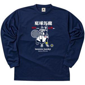 テニス馬鹿TEE ロングDryTEE (ネイビー)
